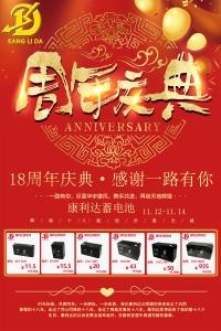 康利达蓄电池18周年庆典即将拉开帷幕!