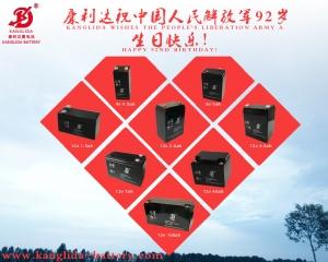 八一建军节 康利达蓄电池祝中国人民解放军92周岁生日快乐
