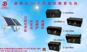 正确使用和维护太阳能蓄电池