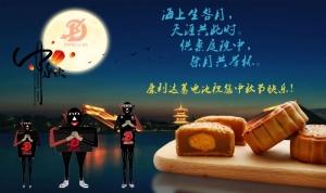 康利达蓄电池祝您中秋节快乐,阖家团圆。