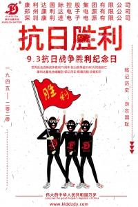 中国人民抗日战争胜利75周年, 勿忘国耻,吾辈当自强!