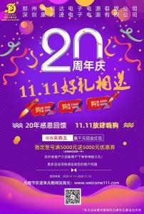 康利达蓄电池20周年庆&11.11活动预告