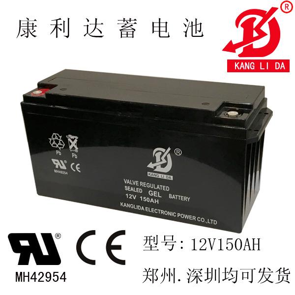 光伏发电用胶体12V150AH蓄电池 康利达12V150AH蓄电池
