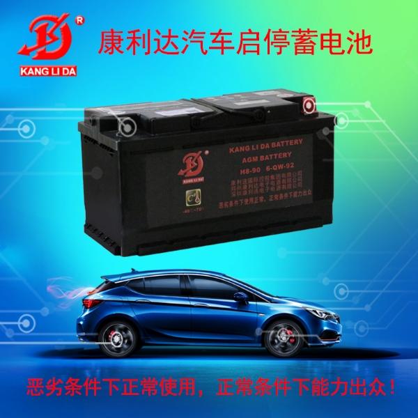 汽车电瓶启停蓄电池 H8 92AH 宝马/保时捷/奔驰/捷豹/路虎