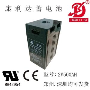 康利达2V500AH蓄电池 电力设备专用蓄电池