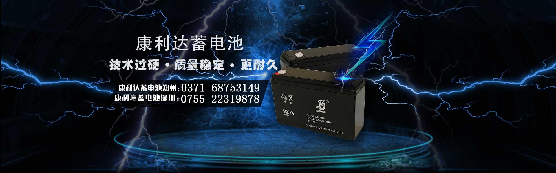 太阳能胶体电池